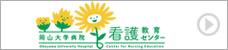 岡山大学病院 看護研究・教育センター