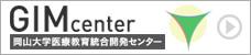 岡山大学医療教育統合開発センター GIMcenter