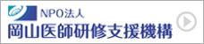 NPO法人岡山医師支援機構