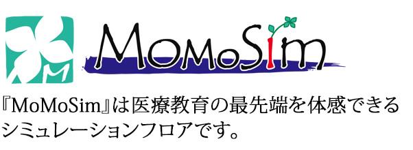 『MoMoSim』は医療教育の最先端を体感できるシミュレーションフロアです。