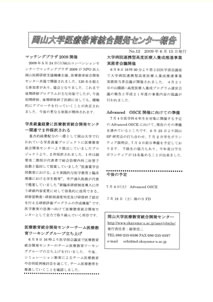 center_news_vol.12.p1