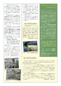 center_news_vol.14.p2