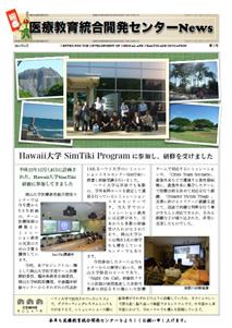 center_news_vol.15.p1
