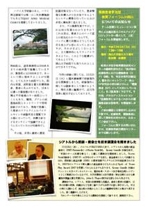 center_news_vol.15.p2