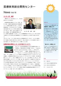 center_news_vol.16.p1