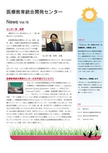 center_news_vol.16.p1