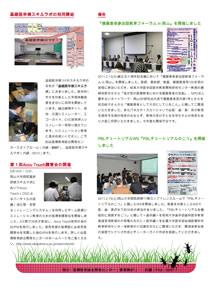 center_news_vol.16.p2