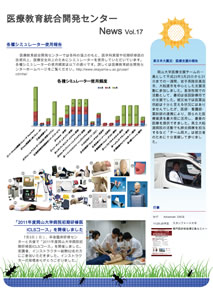 center_news_vol.17.p1