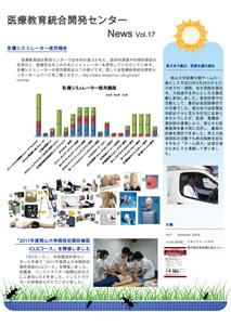 center_news_vol.17.p1