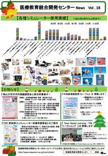 center_news_vol.18.p1