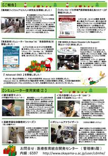 center_news_vol.18.p2