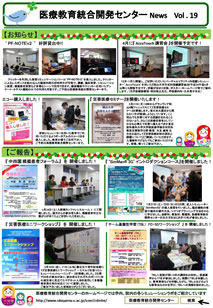 center_news_vol.19.p1