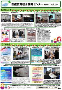 center_news_vol.19.p1