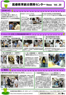 center_news_vol.20.p1