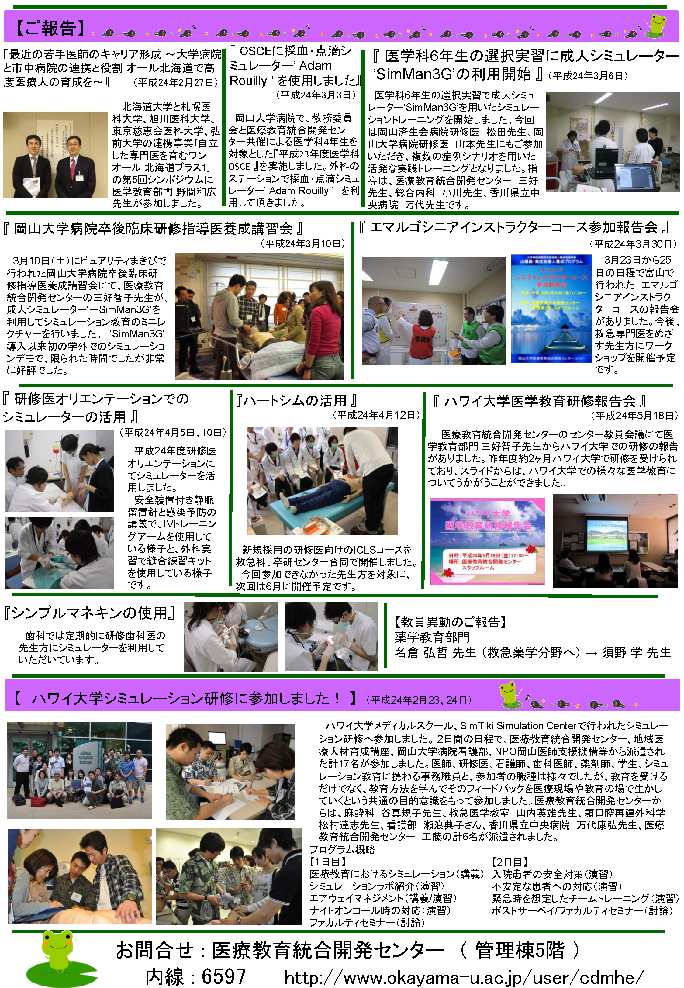 center_news_vol.20.p2