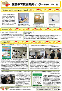 center_news_vol.21.p1