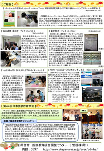 center_news_vol.21.p2