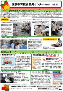center_news_vol.22.p1
