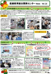 center_news_vol.22.p1