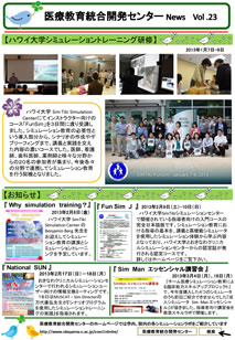 center_news_vol.23.p1