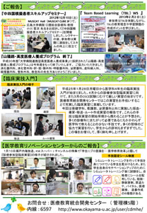center_news_vol.23.p2