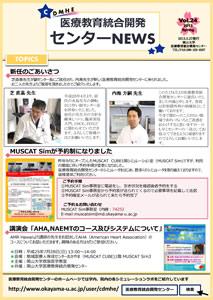 center_news_vol.24.p1