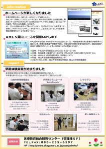 center_news_vol.24.p2