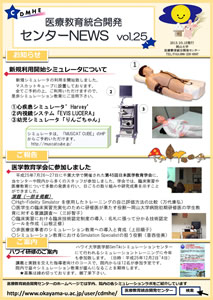 center_news_vol.25.p1