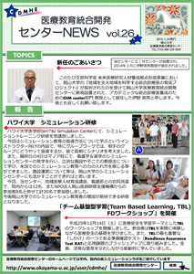 center_news_vol.26.p1