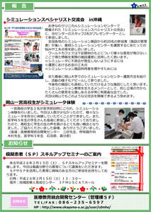 center_news_vol.26.p2