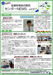 center_news_vol.27.p1