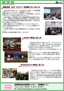 center_news_vol.27.p2