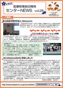 center_news_vol.28.p1