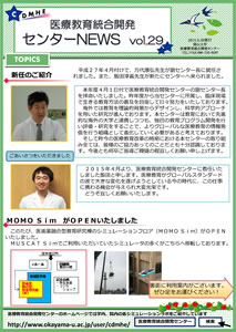 center_news_vol.29.p1
