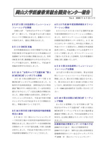 center_news_vol.4.p1