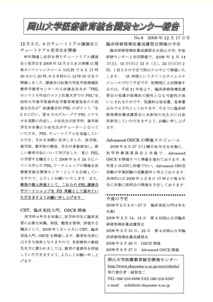 center_news_vol.8.p1