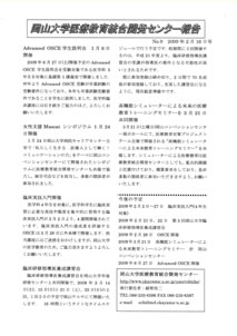 center_news_vol.9.p1