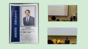 2017-02-17谷本教授退官講演HP